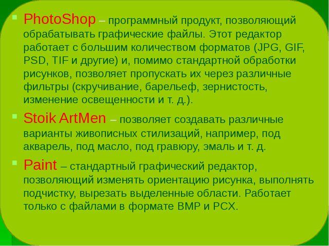 PhotoShop – программный продукт, позволяющий обрабатывать графические файлы....