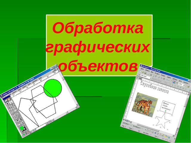 Обработка графических объектов