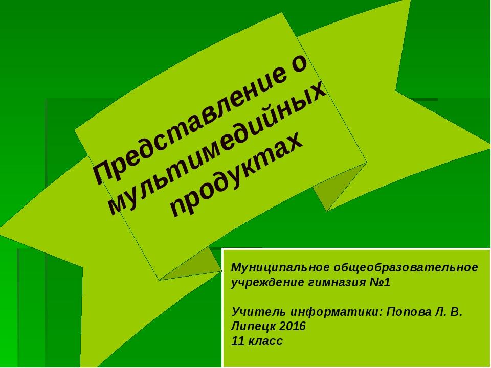 Представление о мультимедийных продуктах Муниципальное общеобразовательное у...