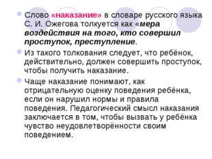 Слово «наказание» в словаре русского языка С. И. Ожегова толкуется как «мера