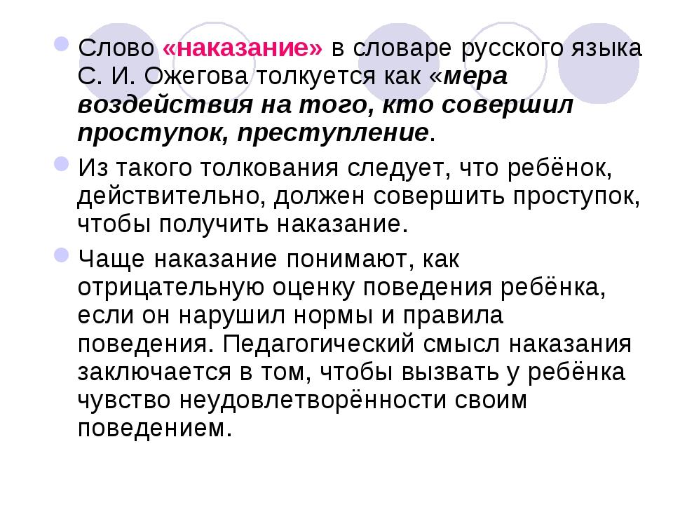 Слово «наказание» в словаре русского языка С. И. Ожегова толкуется как «мера...