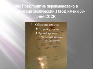 1982 Предприятие переименовано в Россошанский химический завод имени 60-летия