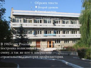 В 1983 году Россошанским химзаводом построена поликлиника на 375 посещений в