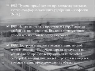 1983 Пущен первый цех по производству сложных азотно-фосфорно-калийных удобр