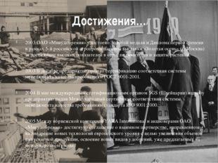 Достижения… 2003 ОАО «Минудобрения» удостоено Золотой медали и Диплома первой