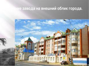 Влияние завода на внешний облик города.
