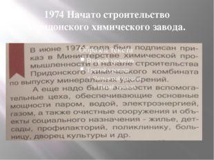 1974 Начато строительство Придонского химического завода.