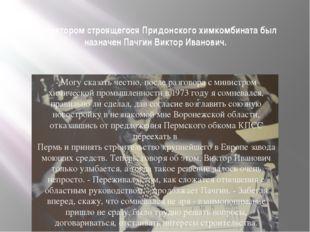 Директором строящегося Придонского химкомбината был назначен Пачгин Виктор Ив