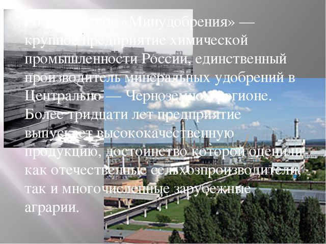 Россошанское «Минудобрения» — крупное предприятие химической промышленности...