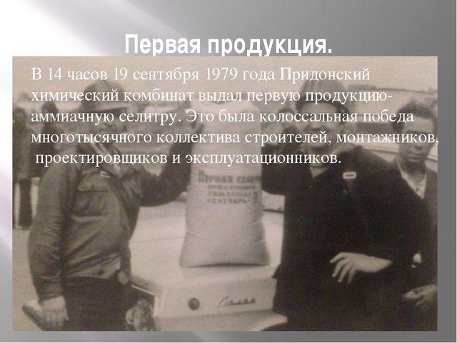 Первая продукция. В 14 часов 19 сентября 1979 года Придонский химический комб...