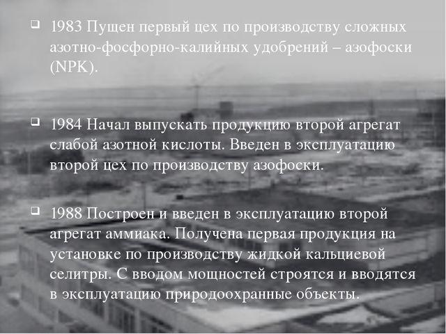1983 Пущен первый цех по производству сложных азотно-фосфорно-калийных удобр...