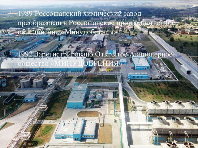 1989 Россошанский химический завод преобразован в Россошанское производствен...