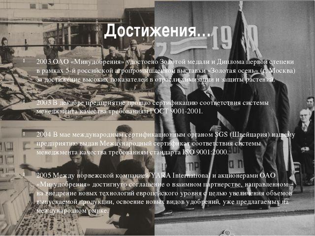 Достижения… 2003 ОАО «Минудобрения» удостоено Золотой медали и Диплома первой...
