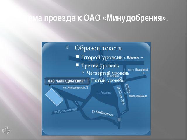 Схема проезда к ОАО «Минудобрения».