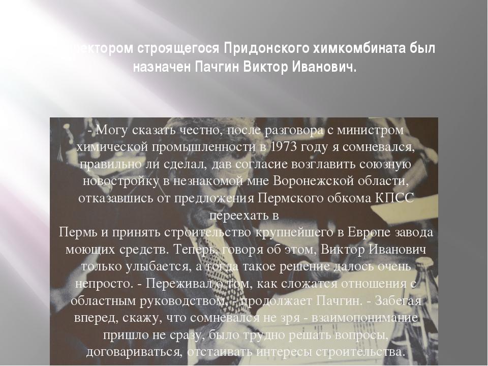 Директором строящегося Придонского химкомбината был назначен Пачгин Виктор Ив...