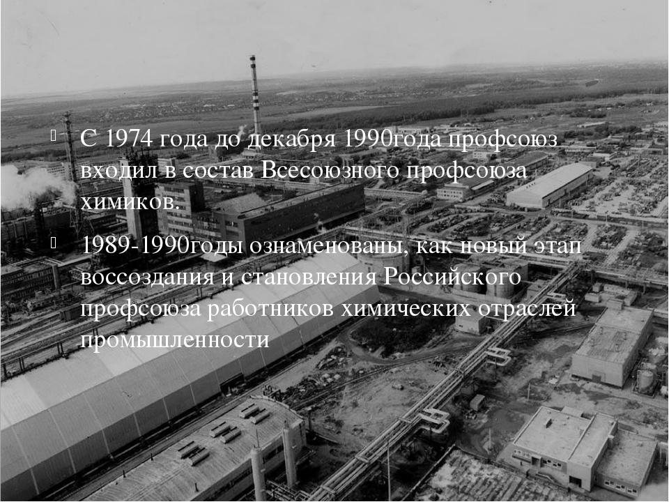 С 1974 года до декабря 1990года профсоюз входил в состав Всесоюзного профсою...