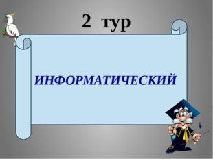 2 тур ИНФОРМАТИЧЕСКИЙ