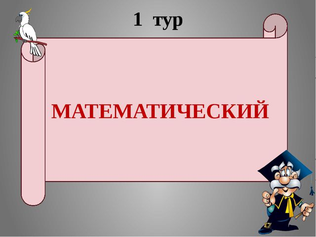 1 тур МАТЕМАТИЧЕСКИЙ