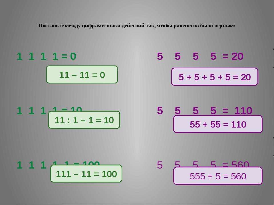 Поставьте между цифрами знаки действий так, чтобы равенство было верным: 1 1...