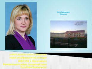 Елена Эдуардовна Миляускас учитель русского языка и литературы первой квалифи