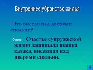 Ответ: Счастье супружеской жизни защищала шашка казака, висевшая над дверями