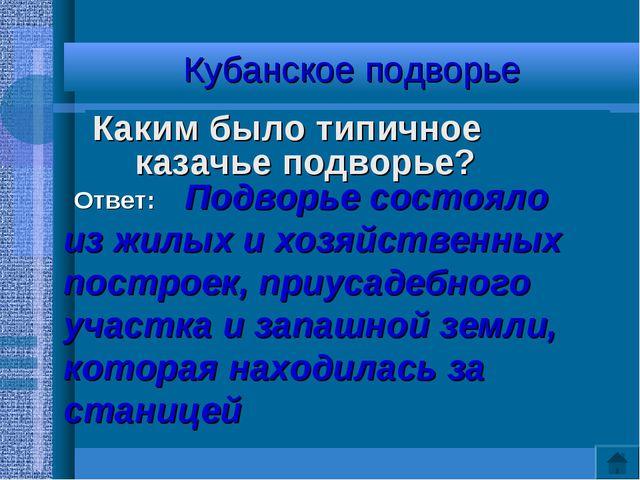 Кубанское подворье Каким было типичное казачье подворье? Ответ: Подворье сост...