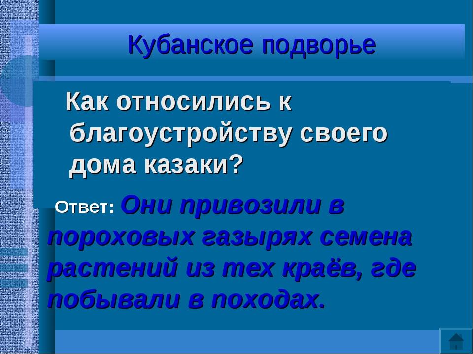 Кубанское подворье Как относились к благоустройству своего дома казаки? Ответ...