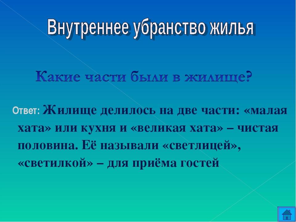 Ответ: Жилище делилось на две части: «малая хата» или кухня и «великая хата»...