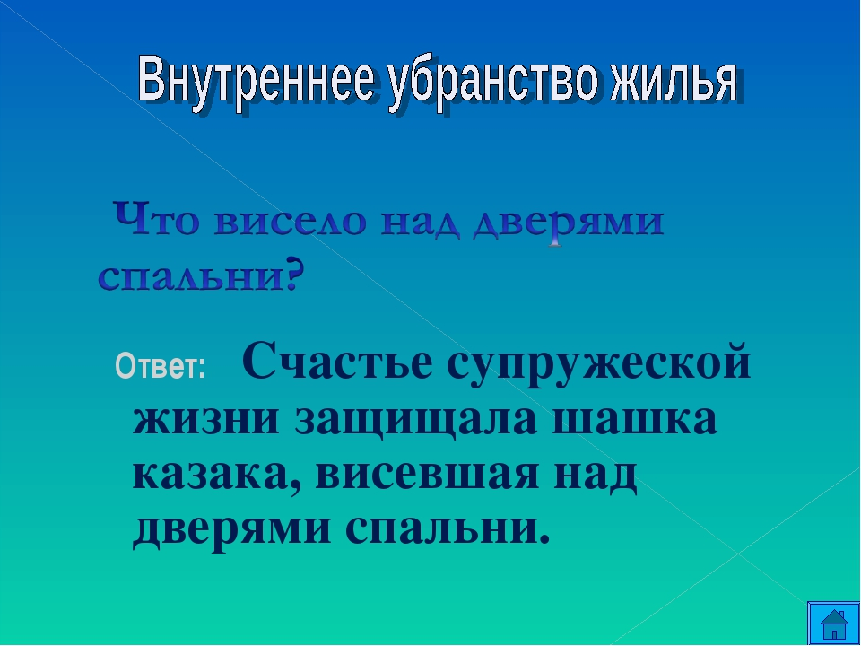 Ответ: Счастье супружеской жизни защищала шашка казака, висевшая над дверями...