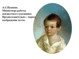 А.С.Пушкин. Миниатюра работы неизвестного художника. Предположительно – перво