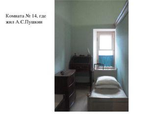 Комната № 14, где жил А.С.Пушкин