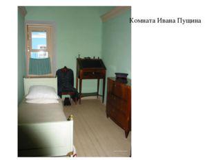 Комната Ивана Пущина