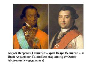Абрам Петрович Ганнибал – арап Петра Великого – и Иван Абрамович Ганнибал (ст