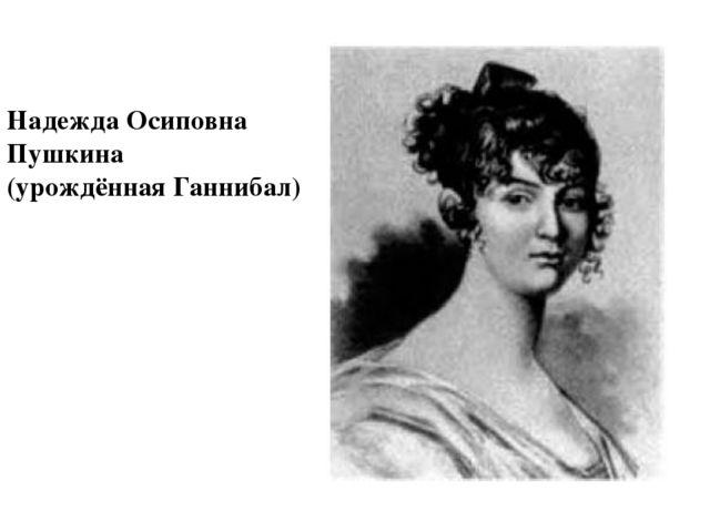 Надежда Осиповна Пушкина (урождённая Ганнибал)