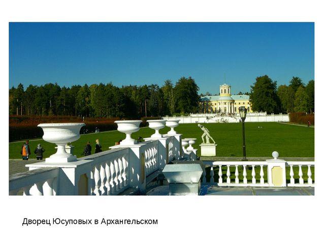 Дворец Юсуповых в Архангельском