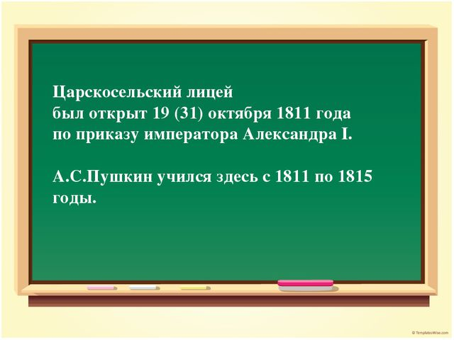 Царскосельский лицей был открыт 19 (31) октября 1811 года по приказу императо...