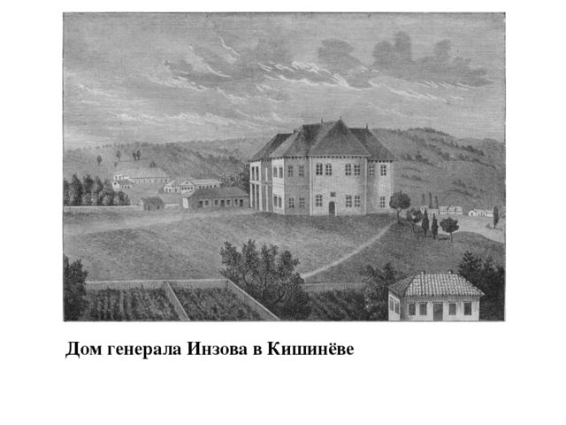Дом генерала Инзова в Кишинёве