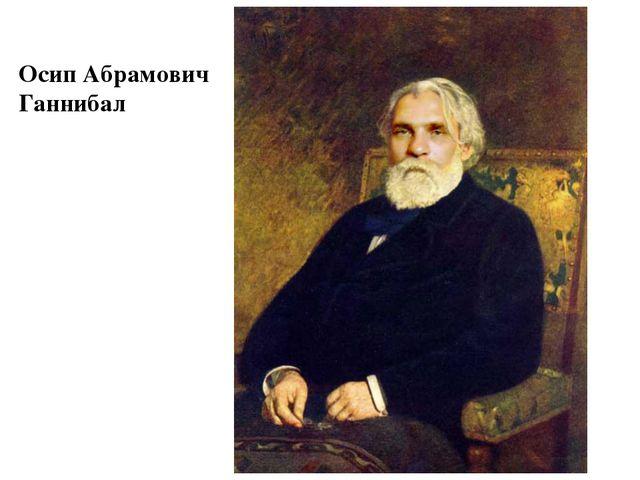 Осип Абрамович Ганнибал