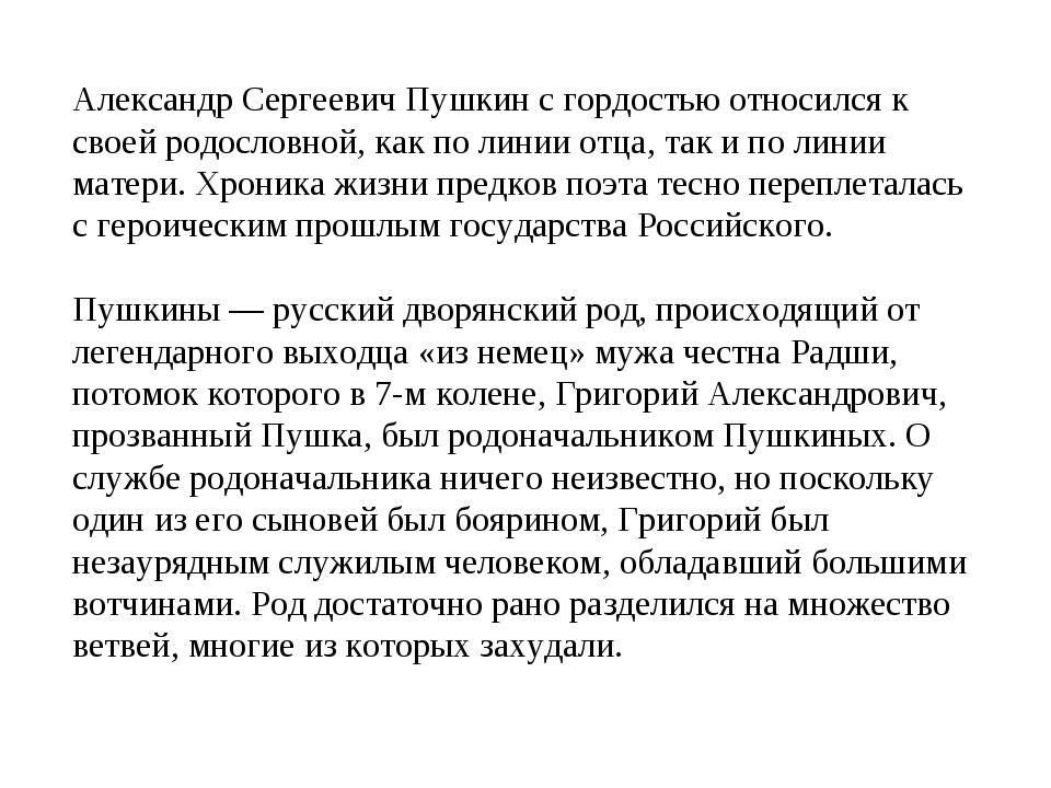Александр Сергеевич Пушкин с гордостью относился к своей родословной, как по...