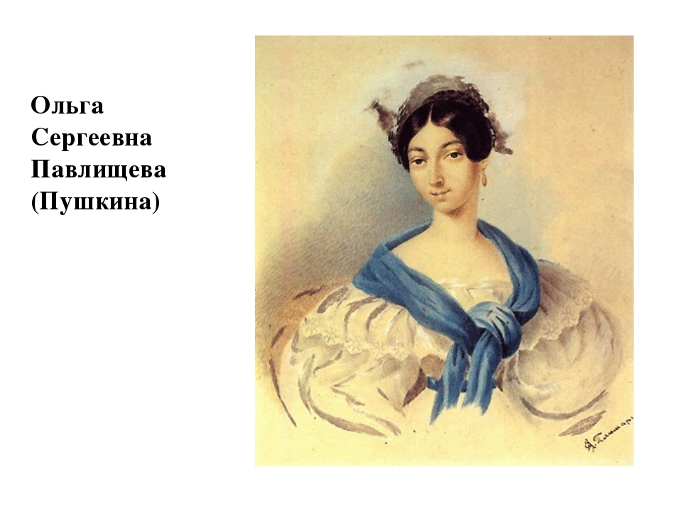 Ольга Сергеевна Павлищева (Пушкина)