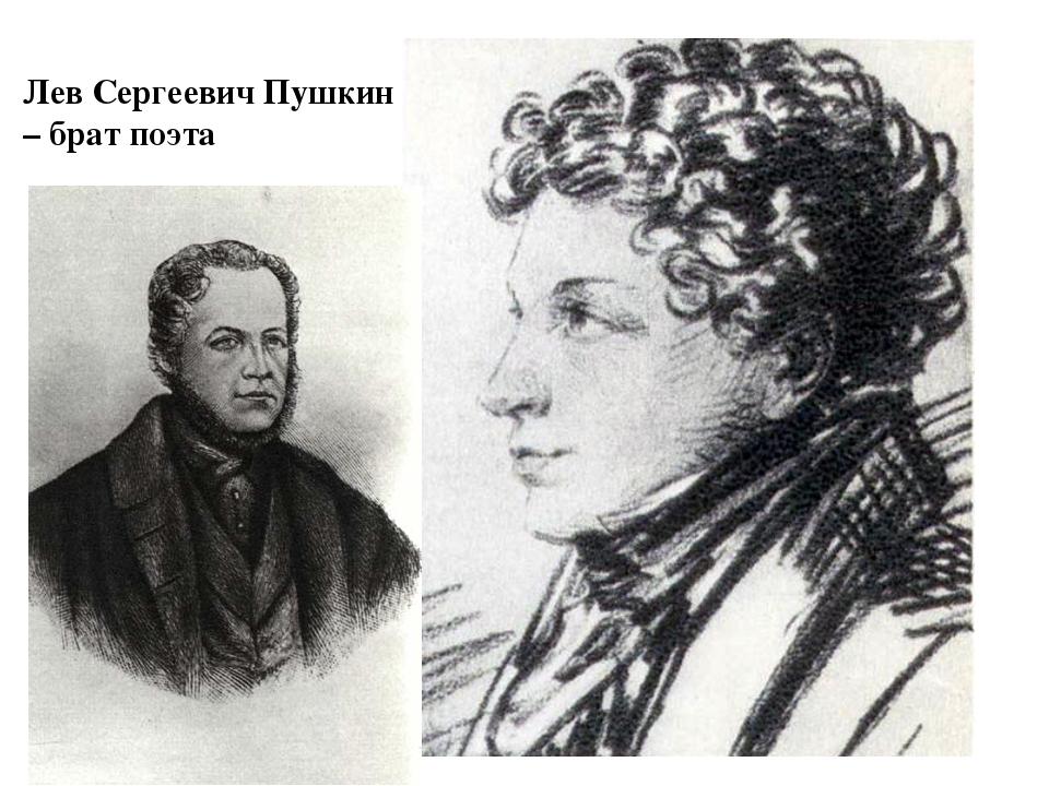 Лев Сергеевич Пушкин – брат поэта