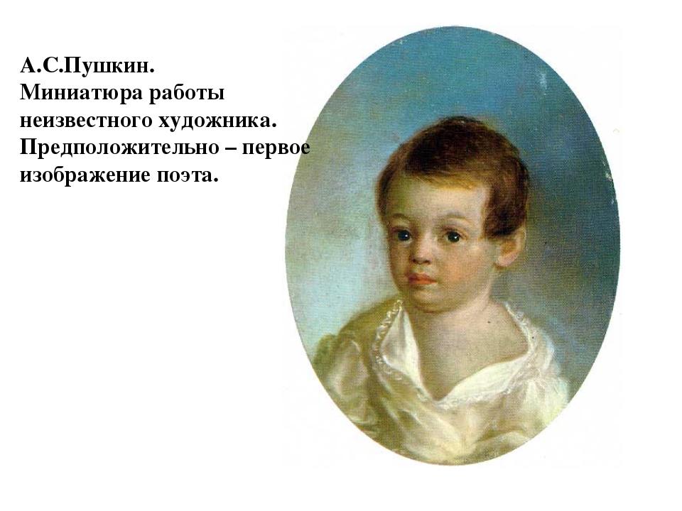 А.С.Пушкин. Миниатюра работы неизвестного художника. Предположительно – перво...