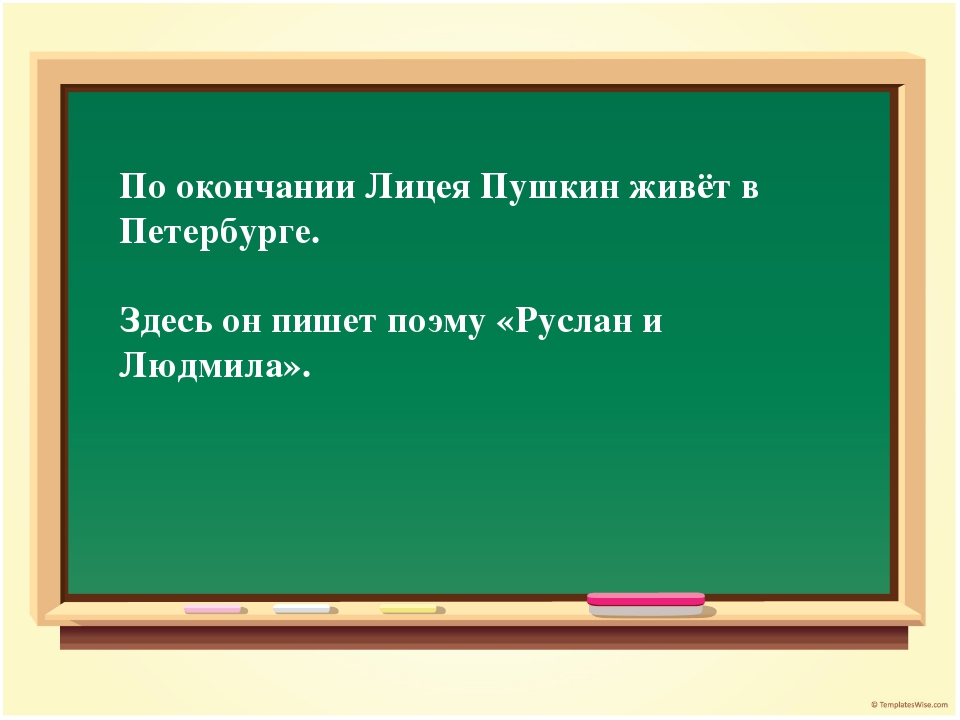 По окончании Лицея Пушкин живёт в Петербурге. Здесь он пишет поэму «Руслан и...