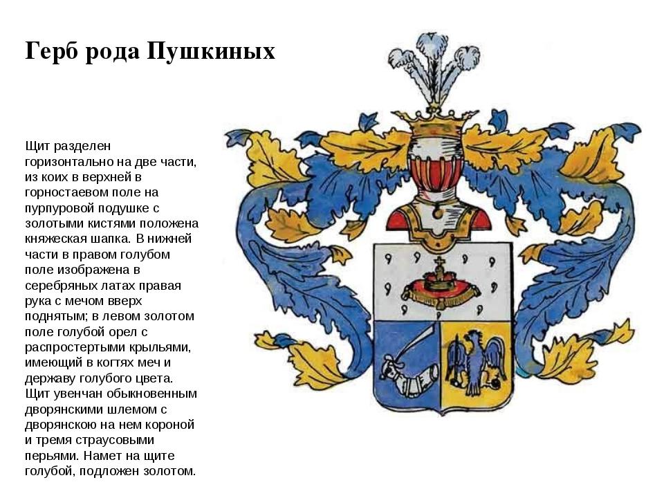 Герб рода Пушкиных Щит разделен горизонтально на две части, из коих в верхней...