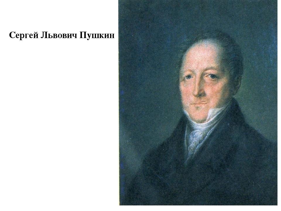 Сергей Львович Пушкин