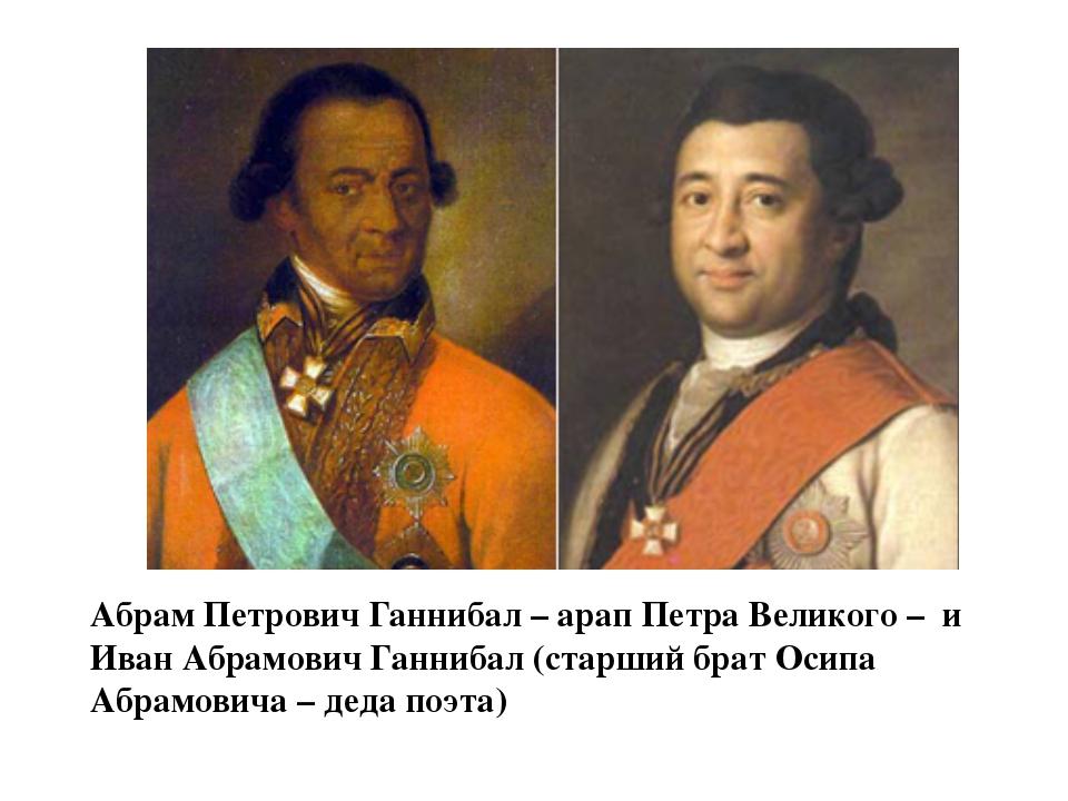 Абрам Петрович Ганнибал – арап Петра Великого – и Иван Абрамович Ганнибал (ст...