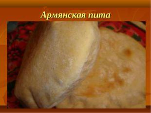 Армянская пита
