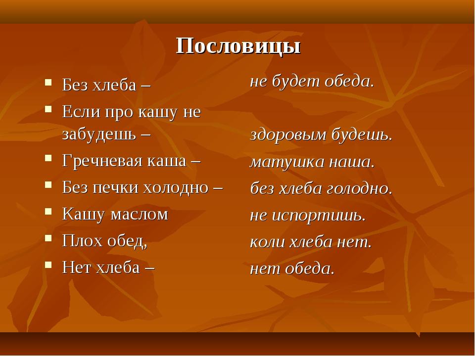 Пословицы Без хлеба – Если про кашу не забудешь – Гречневая каша – Без печки...