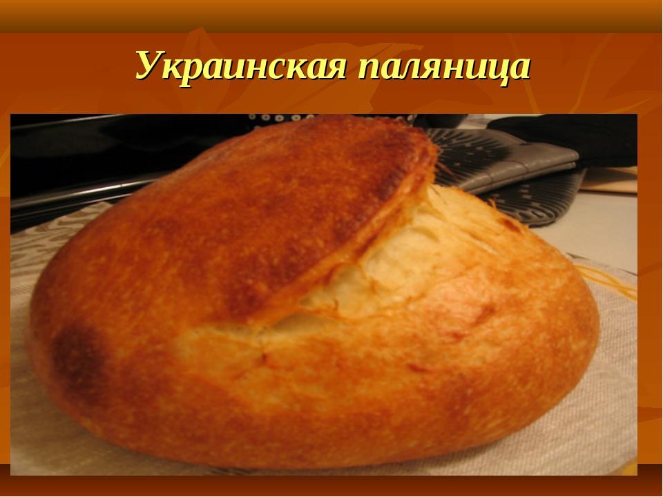 Украинская паляница