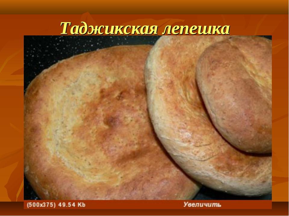 Таджикская лепешка